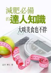 減肥必備的達人知識:大啖美食也不胖