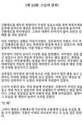[연재] 금선탈각-황금꽃의 전설 33화