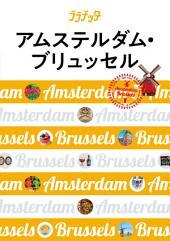 ララチッタ アムステルダム・ブリュッセル(2019年版)