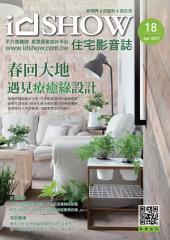 iDSHOW好宅秀 住宅影音誌 第18期: 春回大地 遇見療癒綠設計