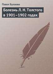 Болезнь Л. Н. Толстого в 1901–1902 годах