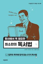 (체험판) 회사에서 꼭 필요한 최소한의 독서법_체험판: 업무와 목적에 맞게 읽는 5가지 독서법