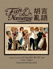 01 - Fun and Nonsense (Traditional Chinese): 胡言亂語(繁體)
