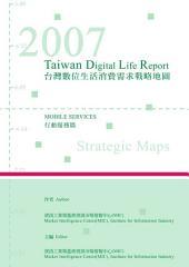 2007台灣數位生活消費需求戰略地圖-行動服務篇
