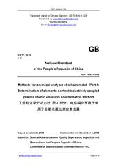 GB/T 14849.4-2008: Translated English of Chinese Standard. (GBT 14849.4-2008, GB/T14849.4-2008, GBT14849.4-2008): Methods for chemical analysis of silicon metal - Part 4: Determination of elements content Inductively coupled plasma atomic emission spectrometric method.