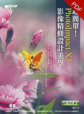 超簡單!PhotoImpact X3影像精修設計美學!(電子書)