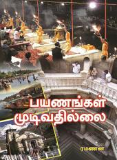 Payanangal Mudivathillai: பயணங்கள் முடிவதில்லை