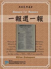 Measure for Measure (一報還一報)
