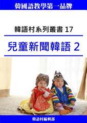 韓語村系列叢書17 兒童新聞韓語2: 最豐富的韓語自學教材