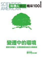 變遷中的環境──面對全球暖化、生態與資源浩劫的29個真相: 科學人雜誌環境科學精采100特輯