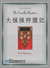 The Gorilla Hunters (大猩猩狩獵記)