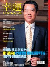 幸運雜誌 2016年11月號 No.78: 彭清和 以文創思維 精製紙張美學藝術