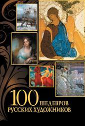100 шедевров русских художников (каталог)