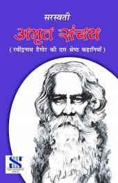 Purak Pustak Series: Amrit Sanchay- Rabindranath Tagore