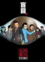 《盲目》保險金詐騙案漫畫: Hong Kong ICAC Comics 香港廉政公署漫畫