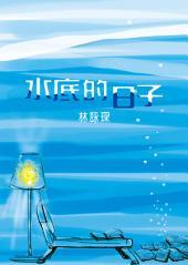 純愛短篇2:水底的日子