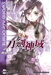 Sword Art Online 刀劍神域 (5): 幽靈子彈