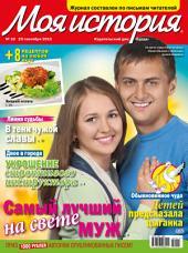 Журнал «Моя история»: Выпуски 20-2015