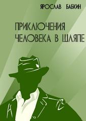 Приключения человека в шляпе