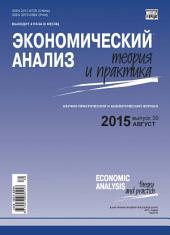 Экономический анализ: теория и практика No 30(429) 2015