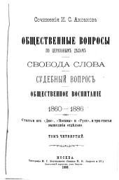 Сочинения, 1860-1886: Том 4