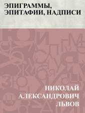 Эпиграммы, эпитафии, надписи