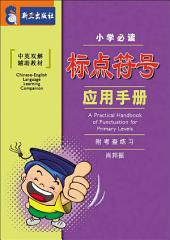 e-小学必读: 标点符号 应用手册: e-A Practical Handbook Of Punctuation For Primary Levels