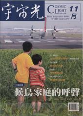 宇宙光雜誌379期: 侯鳥家庭的呼聲