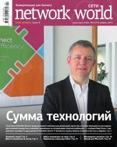 Сети / Network World: Выпуски 2-2013