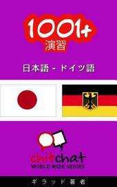 1001+演習 日本語 - ドイツ語