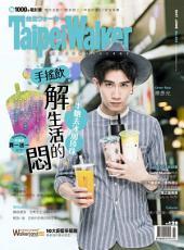 Taipei Walker 242期 6月號: 半糖去冰加珍珠,解你的悶!
