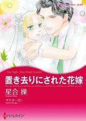 漫画家 星合操セット: ハーレクインコミックス