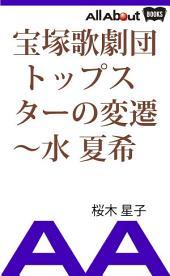 宝塚歌劇団トップスターの変遷~水夏希