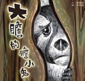 大膽的膽小鬼: 小兵快樂讀本04