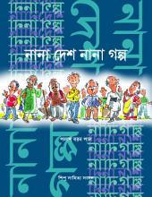 Nana Desh nana Galpa (Bengali)