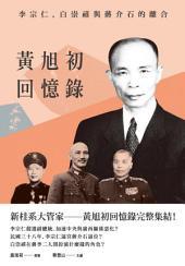 黃旭初回憶錄: 李宗仁、白崇禧與蔣介石的離合