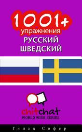 1001+ упражнения Pусский - шведский