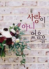 [세트] 사랑이 아니었음을 (전3권/완결)