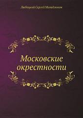Московские окрестности