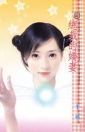 總裁的嬌妻: 禾馬文化甜蜜口袋系列021