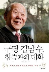 구당 김남수, 침뜸과의 대화