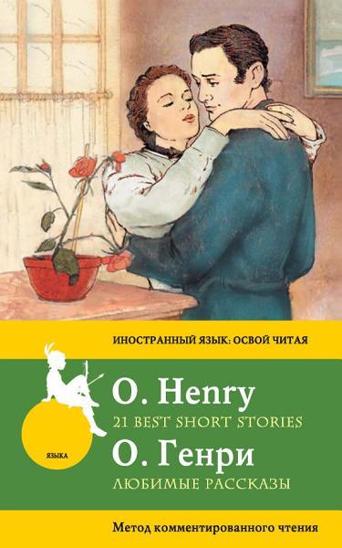 Любимые рассказы / 21 Best Short Stories. Метод комментированного чтения