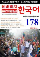 槓桿韓國語學習週刊第178期: 最豐富的韓語自學教材