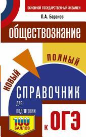 Обществознание. Новый полный справочник для подготовки к ОГЭ: Выпуски 46-2015