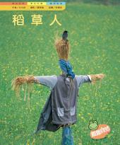 稻草人: 親親自然129
