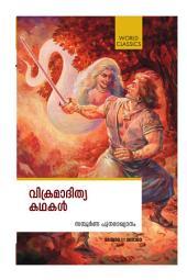 Vikramaditya Kathakal (വിക്രമാദിത്യ കഥകൾ)
