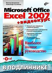 Microsoft Office Excel 2007 (+ видеокурс [Кирьянов])