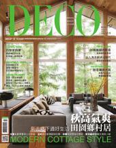 DECO居家雜誌: 第157期