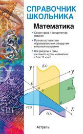 Математика: учебно-справочное пособие
