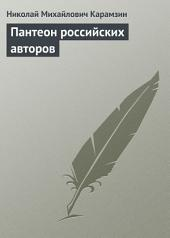 Пантеон российских авторов